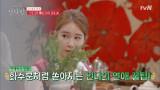 ′연애박사′ 유인나, 손만 봐도 마음을 안다?