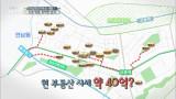 부동산만 40억 가진 신촌의 부동산 재벌?