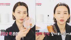 얼굴천재 김수미의 피부결 노하우는 알고보니 냄새 구린 유산균팩?