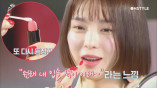 미인은 사기꾼 '원래 내 입술 색이 이래~' 혈색 립 완성!