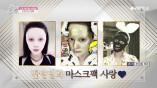 1년에 무려 700장! 판빙빙의 한국 마스크팩 사랑 실화냐?