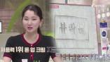 [뷰라벨] 연예인 生얼 안부러울 뷰라벨 톤업크림 공개