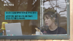 [행복실험] 박신혜의 '생각만 해도 좋은 추억의 음식'은?