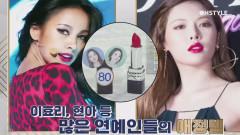 뷰라벨TOP8 공개★ 이효리, 현아 등 많은 스타들이 선택한 레드립?