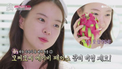 용과 소녀의 탄생! 모찌 모찌 베이비 페이스 관리 비법 大공개!