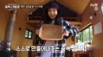 박신혜&소지섭이 만들어가는 숲속 행복! #텐미닛플래너 #소확행