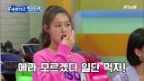 돌아온 탈출대결 먹방왕! 탕수육 vs 깐풍기, 신동의 우문현답!