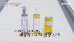 오일이지만 산뜻하다?! TOP3 클렌징 오일 브랜드 대공개~