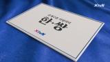 부모와 함께하는 新인륜지대사 <한 쌍> 출연자 모집