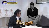 조세호, 김보성 상대로 담력훈련 커버! 무..무서워