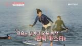명불허전 에이스 송지효! 첫 도전에 바로 성공, 서핑여신까지 등극?