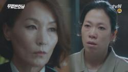 염혜란, 공범으로 '기성 최고 권력자' 이혜영 지목!
