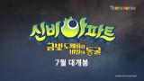 <신비아파트   금빛 도깨비와 비밀의 동굴> 15초 예고편!
