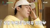 라멘 덕후 김종대씨가 먹어본 대게 라멘의 맛은??