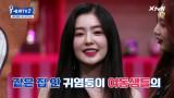 [10회 예고] 같은 집안 귀염둥이 여동생들의 반란! ′슈퍼주니어 VS 레드벨벳′