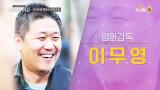 [무료 방청 모객] 이무영, 홍혜걸