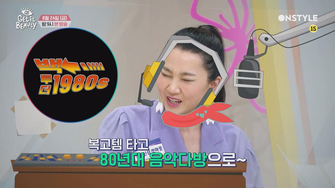 [예고] 과즙미 팡팡♥ 뷰라벨 오렌지 립 틴트 편