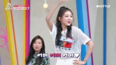 걸그룹의 고고장 감성 (?) 새 신발 신고 춤바람 난 도연X예인