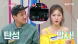 어머~♥ C사의 2018 FW 뷰티 컬렉션 등장에 전방에 탄성 발사!