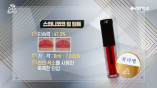 [뷰라벨] 착한 성분에 지속력까지! 뷰라벨 촉촉 타입 오렌지 립 틴트는?