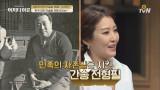 <훈민정음 해례본>을 지켜낸 조선의 백만장자, 간송 전형필!