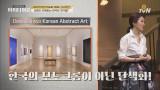 글로벌 무대에서도 인정받는 대한민국 단색화의 위상!