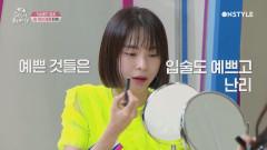 예쁜 것들은 입술도 예쁘고 난리☆ 각질 제거하는데 미모 자랑하는 김수미