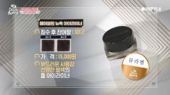 [뷰라벨] 팬더눈 안녕~ 지속력 甲! 가성비 甲 아이라이너 공개!
