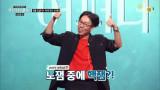 [예고] 김영철, 노잼 수식어도 초긍정 마인드로 타파!