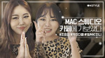 카인다쿨, 조효진과 함께 MAC 스튜디오 카페에 가봤다!