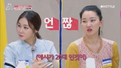 장윤주, 에센스 바르다 분노♨ '왜 나이만큼 두드려야 되는건데!!'