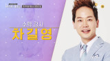 [무료 방청 모객] 정두홍, 차길영