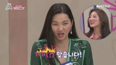 장윤주, Y존이 어디냐고? '거기(?) 맞습니다!' (feat. 홍조예인)