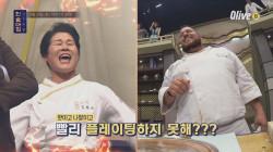 [예고] 스승x제자 집단 멘붕! 두번째 경연 ′밥도둑′ 대전의 우승 지역은?
