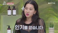 장윤주 피셜, 밤에(?) 인기짱 등극 가능한 바디로션은?