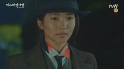 ′전원 전사′ 동지들에게 비보를 전하는 애신