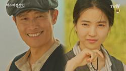 유진♥애신, 서로에게 반지 보이며 마음 확인