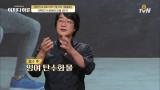 홍혜걸 의학 박사가 스쿼트 운동을 강추하는 이유