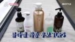 [TOP5]윤기 좌르르~ 머릿결 여신각! TOP5 제품 대공개!