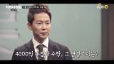 [예고] 차길영, '수학' 하나로 4,000억 수입?!