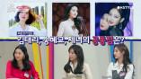 김태리, 송혜교, 제니의 공통점은 과연 무엇?