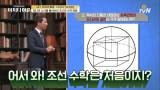 청나라 사신을 돌려 보낸 조선의 수학 영웅은?!