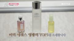 [TOP3]환하고 맑은 피부 해결사! 미백 에센스 TOP3 브랜드 대공개!