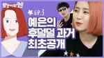 예은의 후덜덜 과거 최초공개 [빨강머리옌] EP.3
