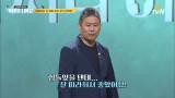 이무영 감독, 부동산으로 맺어진 ′대성′과의 독특한 인연!
