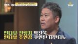 이무영, 박찬욱&쿠엔틴 타란티노 감독과 삼자대면한 사연은?
