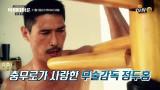 [예고] 정두홍, 30년차 무술감독이 말하는 액션배우의 모든 것!