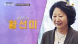 [무료 방청 모객] 동화작가 황선미, 식재료 전문가 김진영