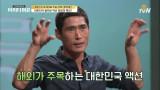 해외에서 대한민국 액션이 러브콜을 받는 이유!