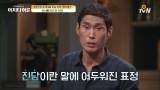 유서까지 미리 써 둔 정두홍 무술감독!